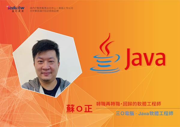 當了業務第八年,因 Java 課程成功轉職程式設計師