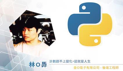 赴日夢碎但仍順利擔任Python工程師的學員