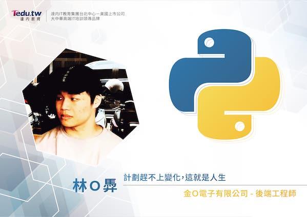 進可攻·退可守的一技之長-Python課程結業後成功轉職工程師