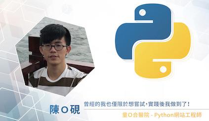 達內Python課程學員-非本科系的大醫院網站工程師