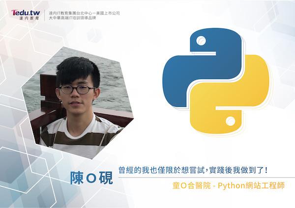 非資工系出身!產品工程師「Python 課程」結業後轉職大醫院的網站工程師
