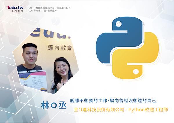 品保人員進修 Python 課程 一年後成功轉職程式設計師