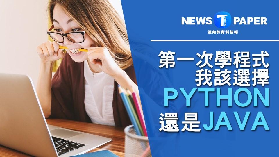 第一次上程式設計課程-選Python還是Java?差在別?