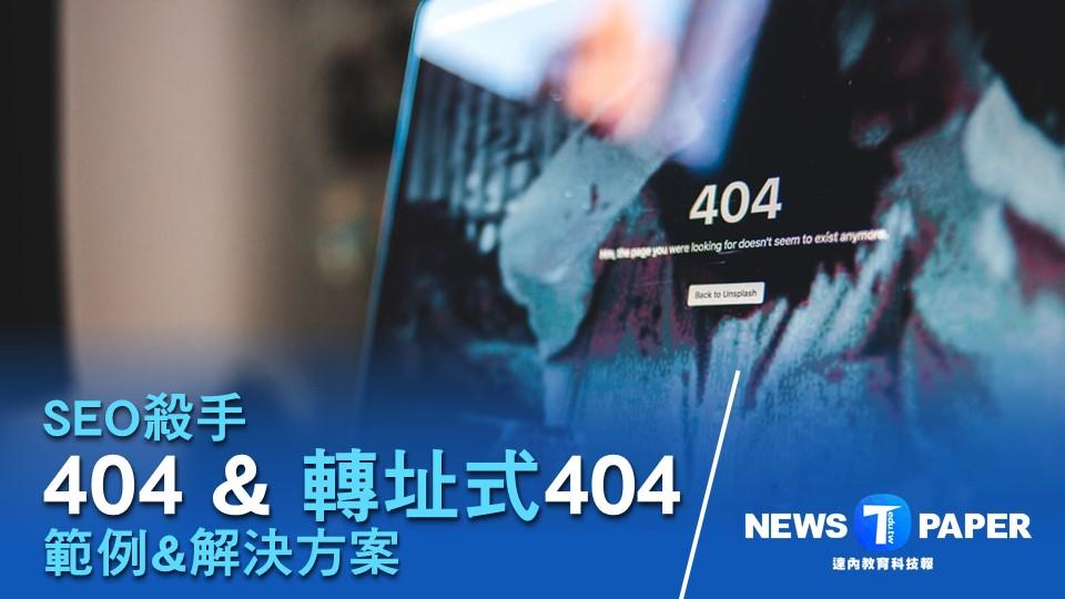 SEO殺手-404與轉址式404錯誤(軟性404)解決方法
