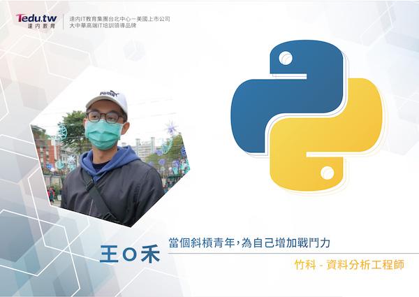 研究所開始鋪路未來 扎實的Python課程讓我錄取竹科工程師