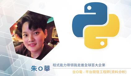 被日文系耽誤的Python工程師