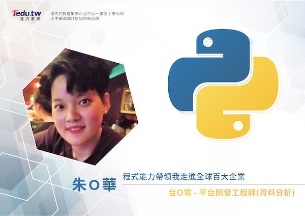 被日文耽誤的工程師魂 Python課程結業後錄取全球百大企業