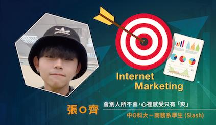 高三就開始接案賺錢的達內網路行銷課程學員