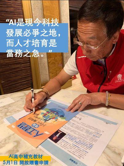 台灣第一本人工智慧高中教科書 郭台銘打造並贈閱