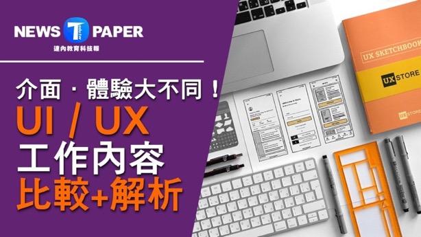 介面、體驗大不同!UI設計/UX設計工作內容完整剖析