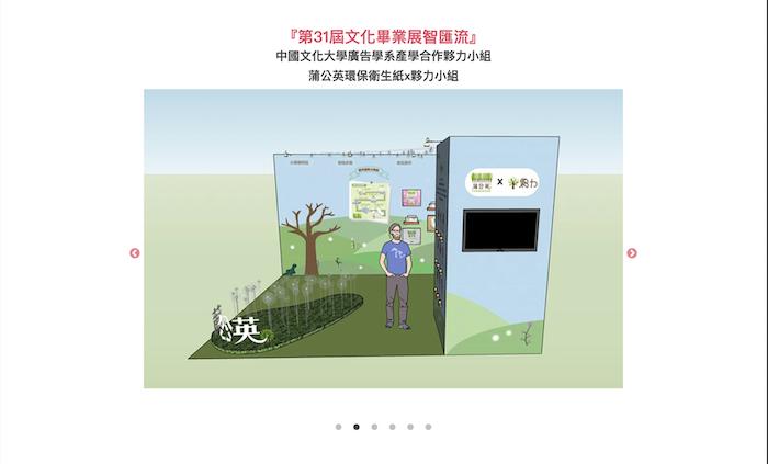 UI設計課程學員個人網站-學經歷頁面截圖2