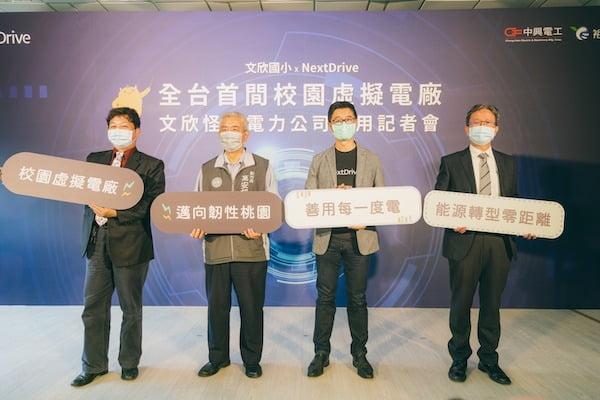 文欣國小與能源物聯網公司「NextDrive」(聯齊科技)攜手打造的台灣首所「校園虛擬電廠」將正式上線。