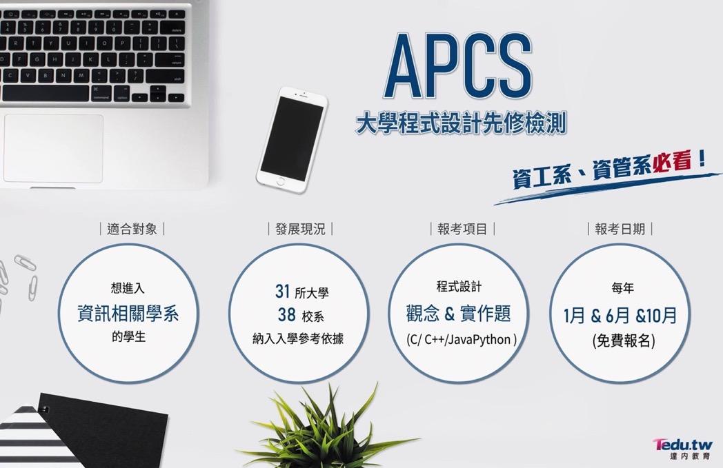 APCS 是什麼?所有 APCS 檢定的問題這篇都會回答你!