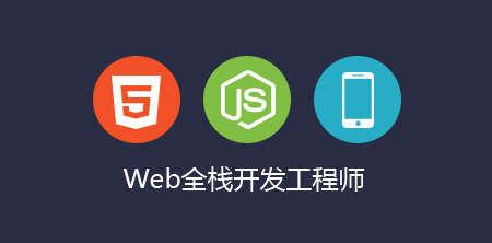 HTML5,Javascript與行動APP開發|前端工程師課程|達內教育