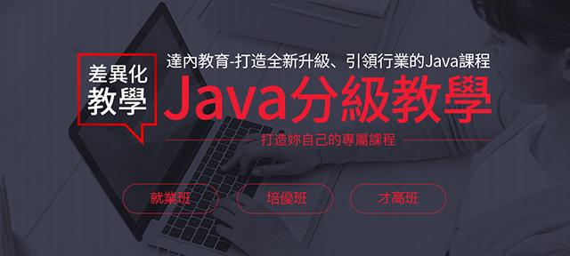 分級化教學,人人都可以從入門到精通 Java課程 達內教育