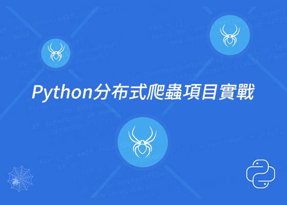 Python課程專題實作2-爬蟲集群系統|Python課程|達內教育