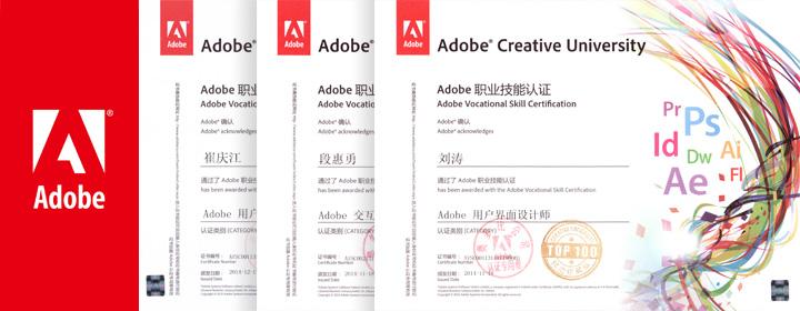 Adobe聯手達內教育制定UI課程標準|UI UX課程|達內教育