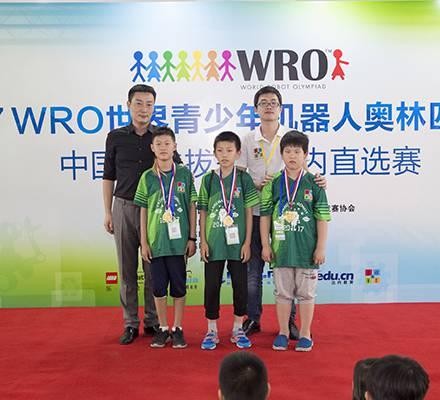2017世界青少年機器人奧林匹克競賽開戰,達內獲得WRO直選賽承辦權