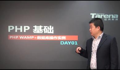 PHP課程:基礎+WAMP+數據庫操作實例
