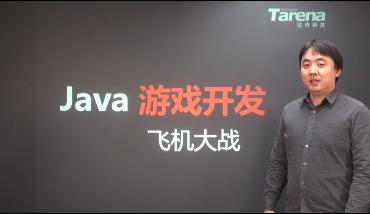 "Java課程:Java遊戲開發""飛機大戰"""