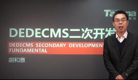 PHP課程:DEDECMS二次開發