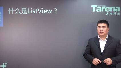 Android課程:list view基本應用