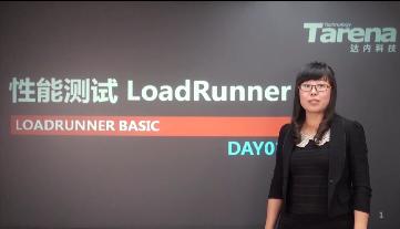 達內軟體測試:性能測試LoadRunner