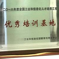 """達內教育集團榮獲得工信部""""優秀培訓基地""""稱號"""