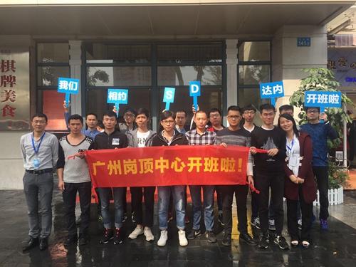 廣州2017年11月開班盛況