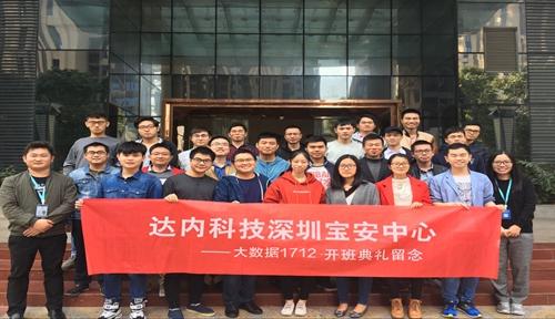 深圳2017年12月開班盛況
