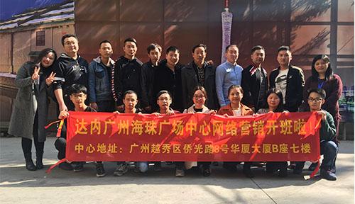廣州2017年12月開班盛況