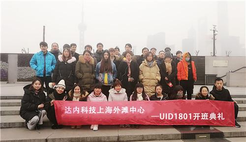 達內上海地區2018年1月開班匯總
