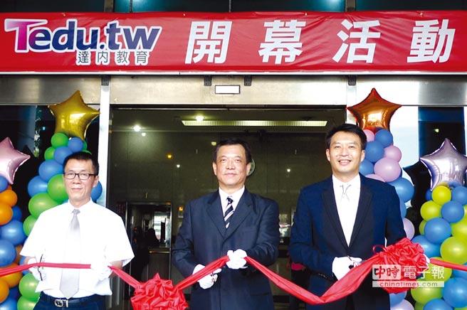 達內教育台灣開幕活動