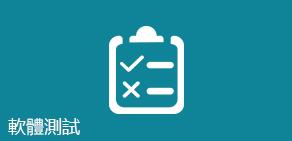 軟體測試工程師CSTE課程icon