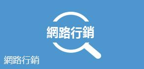 數位行銷課程icon
