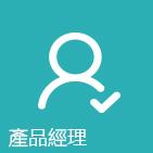 數位產品經理課程icon